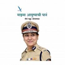 Vishwakarma Publication Mazya Ayushachi Pane By Meeran Chadha Borwankar
