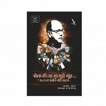 Vishwakarma Publication Netajinchya Mrutyuche Gudh ( Marathi) By Anuj Dhar