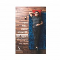 Vishwakarma Publication Swapna Paha Ughadya Dolyani (Marathi) By Ronnie Screwvala & Bedekar