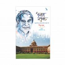 Vishwakarma Publication The Kalam Effect ( Marathi) By Nair & Shete